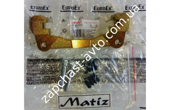 Скоба переднего суппорта с направляющими и пыльниками Matiz  EuroEx