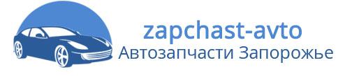 zapchast-avto.com.ua — Запчасти Таврия, Славута, Ланос, Сенс